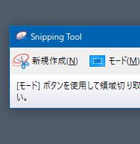 パソコンお役立ち パソコンの画面を切り抜いてメールで送る方法