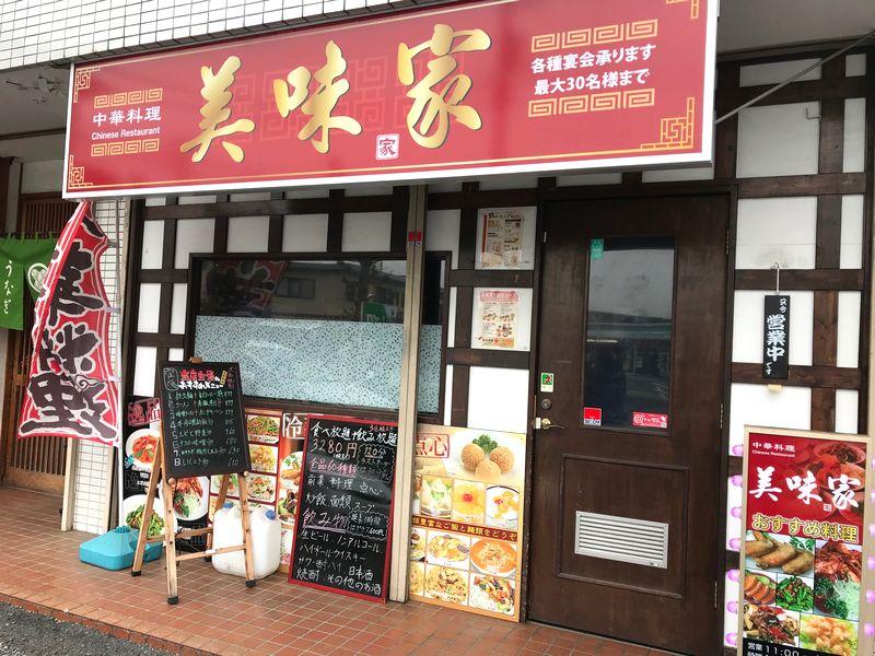 【小作】がっつり中華を食べるなら『美味家』