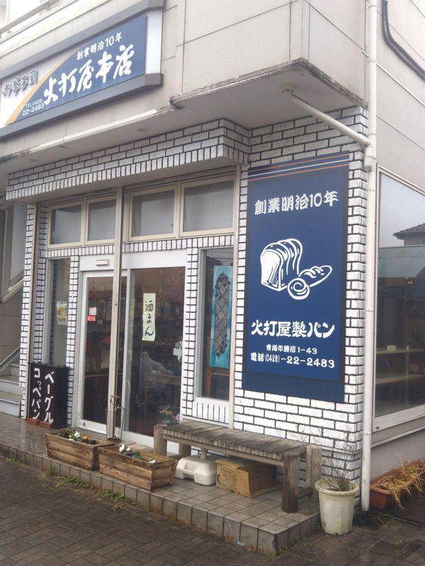 【青梅】昭和レトロな老舗パン屋『火打屋本店』