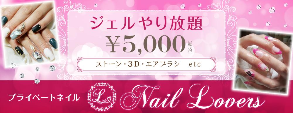 nail_lovers_sama_banner_0308