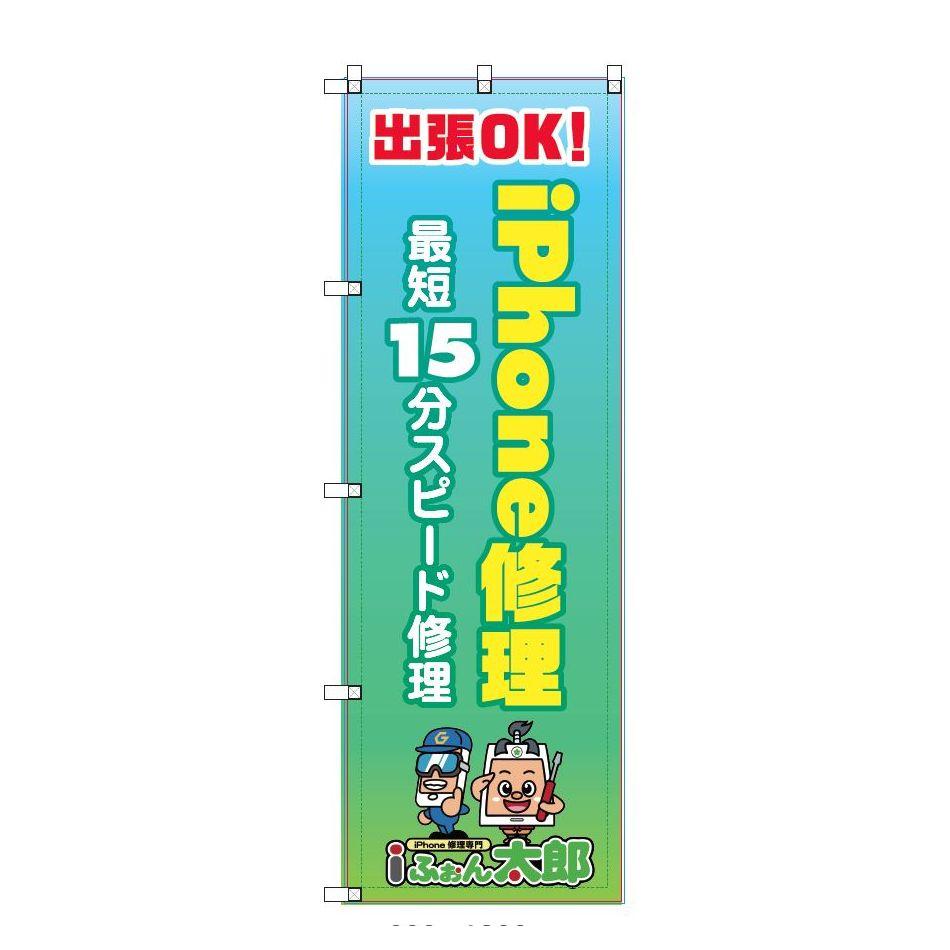 【八王子市】 携帯ガラスコーティングならアイフォン太郎