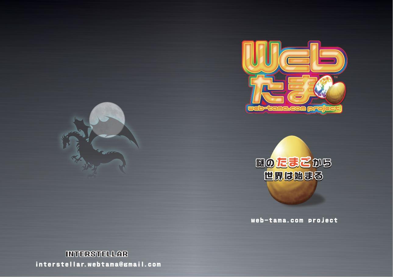 パンフレット制作 Webたま様