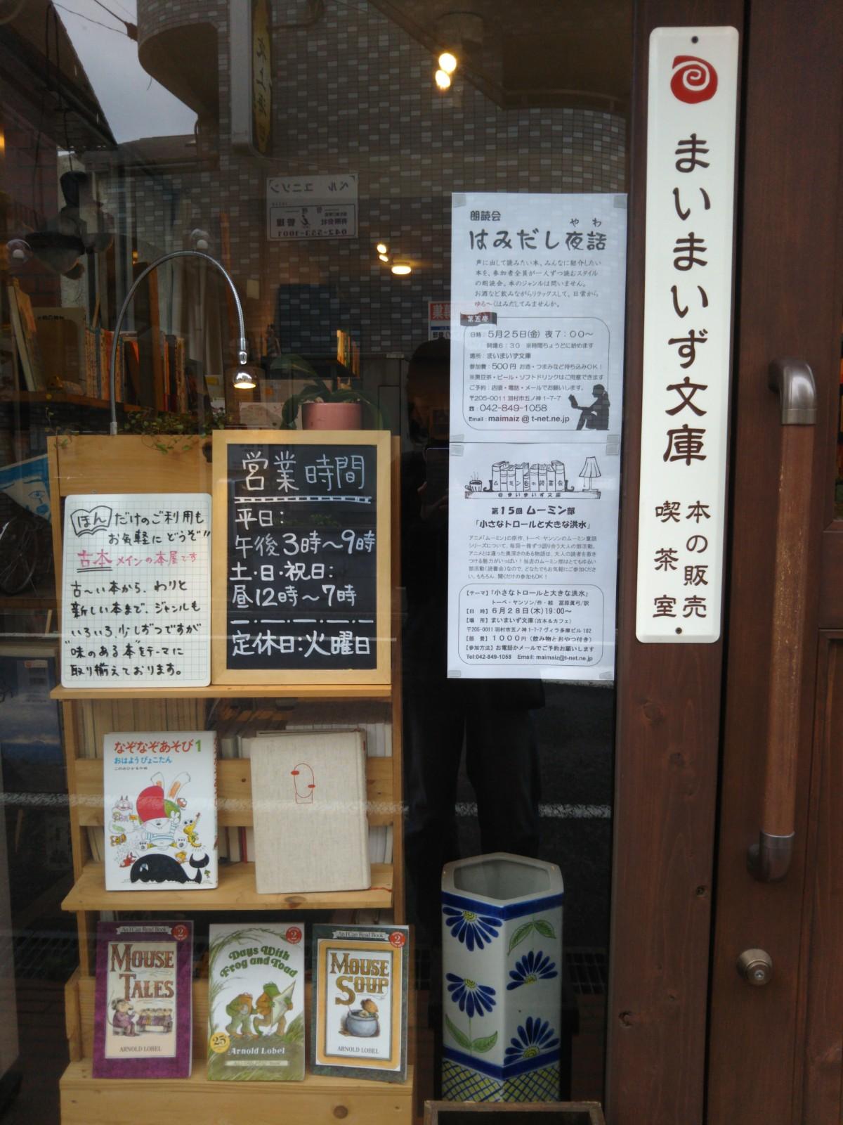 【羽村】本好きさん必見!古本と喫茶のお店『まいまいず文庫』