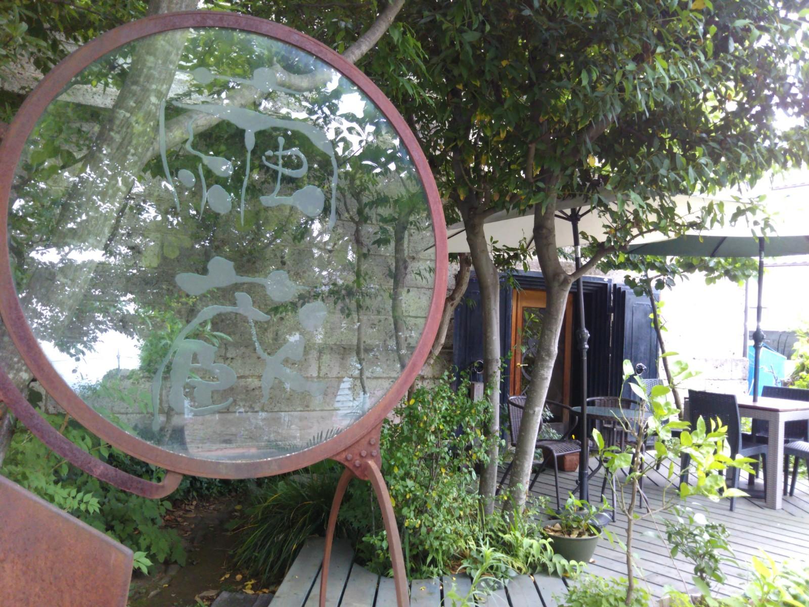 【青梅】自然派レストラン『繭蔵』のランチに行ってきました♪