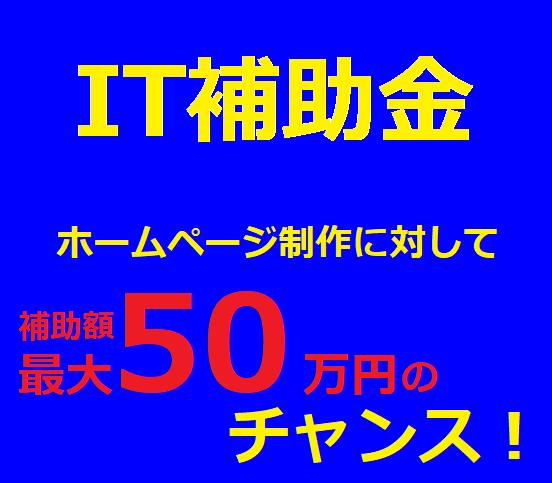 IT導入補助金 最大50万円の補助金が支給されます!