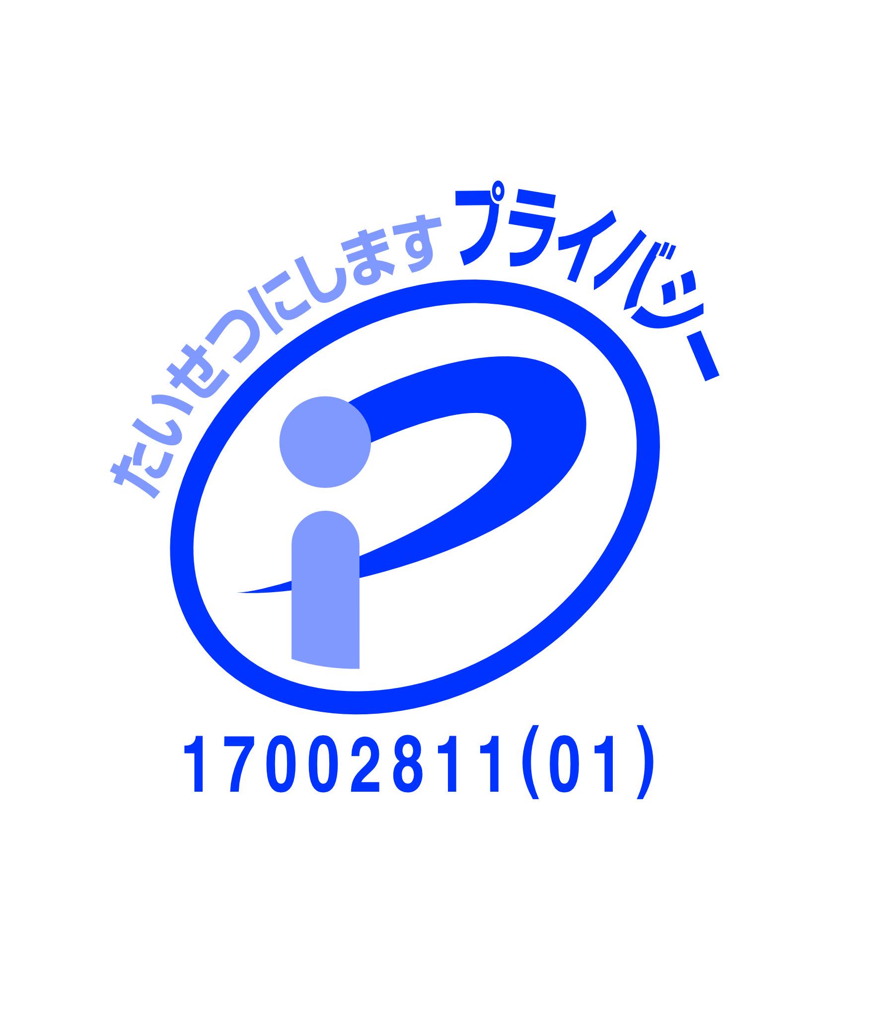 【プライバシーマーク更新審査】もうすぐ終わります!