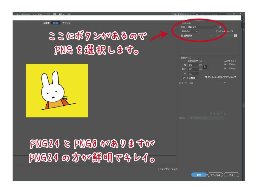 IllustratorデータをPNG画像に変換しよう♬