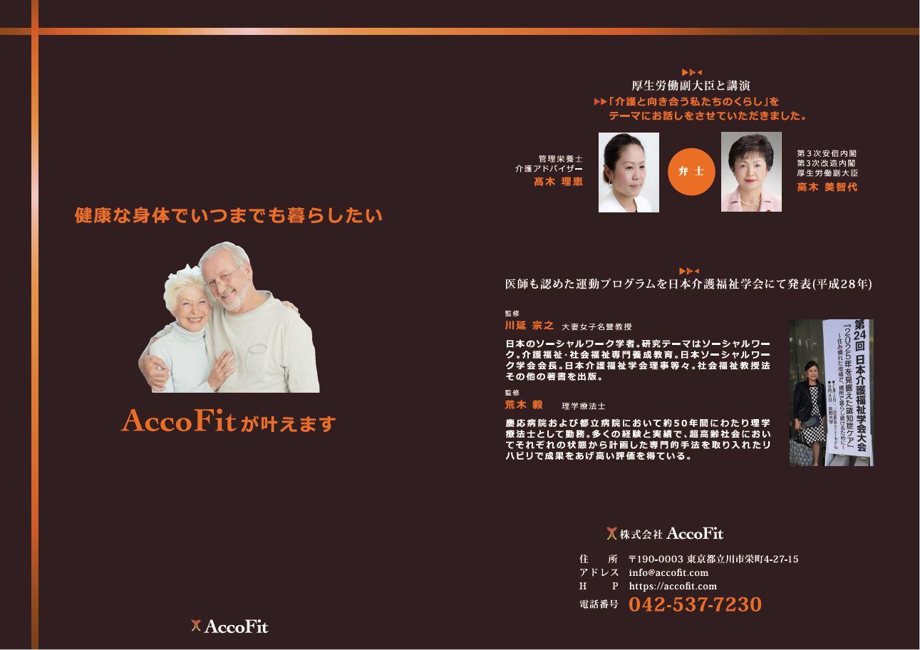 AccoFit様 ホームページ&パンフレット制作