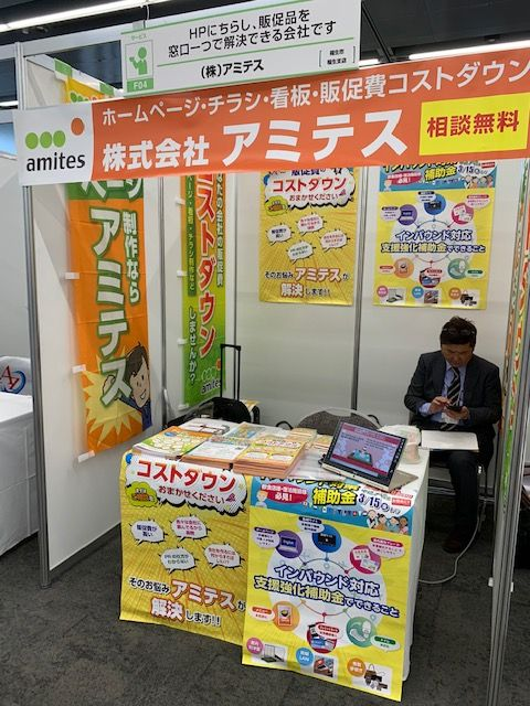 ビジネスフェア 初体験記( *´艸`)