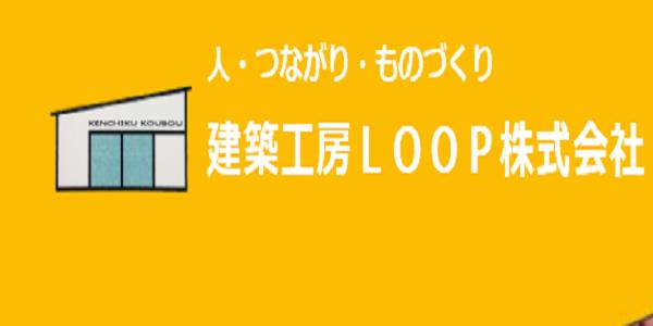 あきる野市 LOOP様 ホームページ完成!
