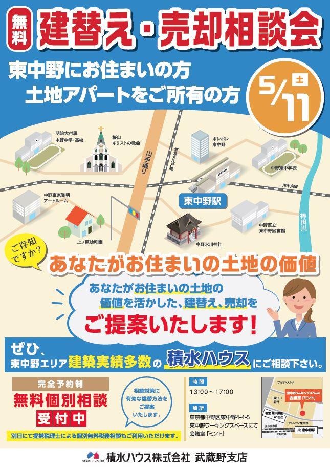 積水ハウス様武蔵野支店 住宅建替え・売却のチラシ制作