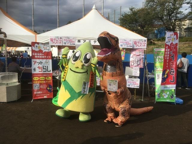 2019年 第29回産業祭 福生ふれあいフェスティバル 恐竜現る!!!!