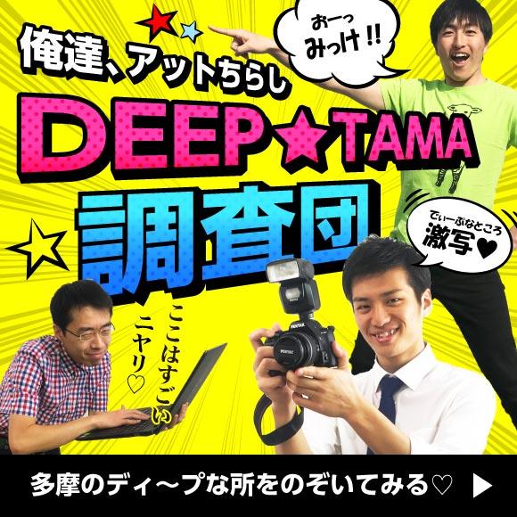 アットちらし DEEP TAMA始動!!