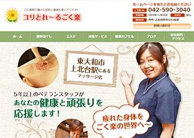 制作事例 | 株式会社GokuRaKu-Pro 様