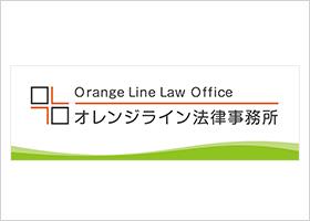 制作事例 | オレンジライン法律事務所様