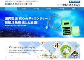 制作事例   株式会社日本トリカ 様