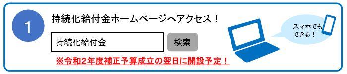 給付 ボタン 金 の 化 ホームページ 持続 申請