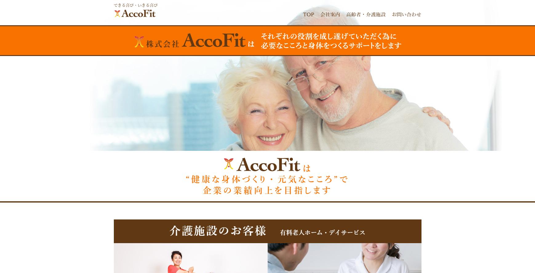 制作事例   株式会社AccoFit 様