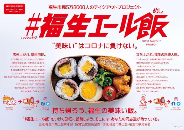 【#福生エール飯】福生でテイクアウトできるお店をご紹介!