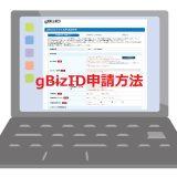 2020年IT導入補助金の申請に必要なgBizIDプライムを取得