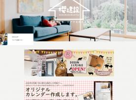 制作事例 | 武蔵村山市の櫻建設様のホームページを制作いたしました。