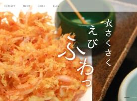 制作事例 | 福生市の志向庵様のホームページを制作いたしました。