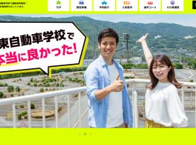 制作事例 | 静岡県伊東市の伊東自動車学校様のホームページを制作しました。