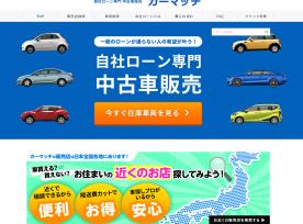 制作事例 | 愛知県名古屋市のカーマッチ様の中古車検索ポータルサイトを制作しました。
