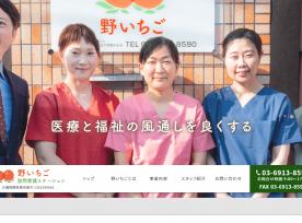 制作事例 | 杉並区の訪問看護ステーション「野いちご」様のホームページを制作いたしました。