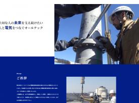 制作事例 | 昭島市の電気通信工事業「株式会社オールテック」様のホームページ制作をいたしました。