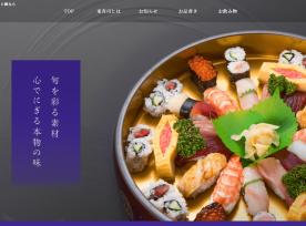 制作事例 | 羽村市の「東寿司」様のホームページを制作いたしました。