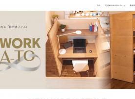 制作事例 | マツナガ建設さんと藤原工務店さんのコラボ作品、テレワークボックスA-TOの ホームページを制作いたしました。