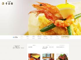 制作事例 | 福生市の東日本最大級のいけすを持つ「浜膳」様、料亭「幸楽園」様のホームページを制作いたしました。