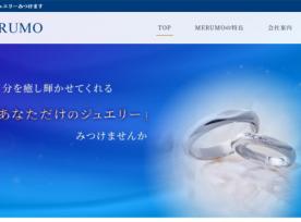 制作事例 | ジュエリー工房MERUMO様のホームページを製作いたしました。