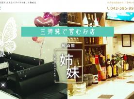 制作事例 | 居酒屋 姉妹様のホームページを製作いたしました。