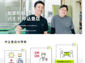 制作事例 | 創業昭和21年の中込畳店様のホームページを製作いたしました。