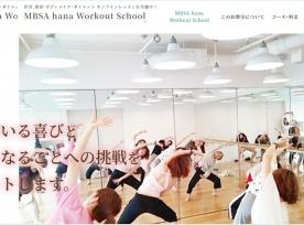 制作事例 | MBSA hana Workout School様のホームページを制作いたしました