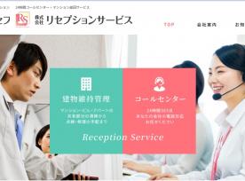 制作事例 | リセプションサービス様のホームページを制作いたしました