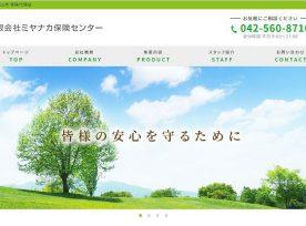 制作事例 | ミヤナカ保険センター様のホームページを制作いたしました