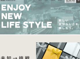 制作事例 | アシストジャパン様のホームページを製作いたしました。